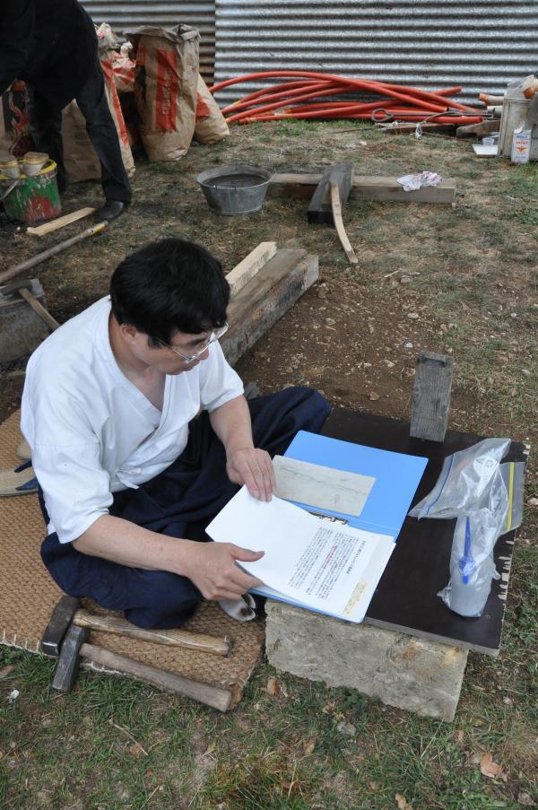 Trempe par Manabe Sumihira : oshigata